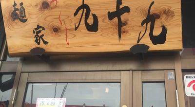 Photo of Japanese Restaurant 麺家九十九 at 福岡長袋下河原57-13, 白石市 989-0232, Japan