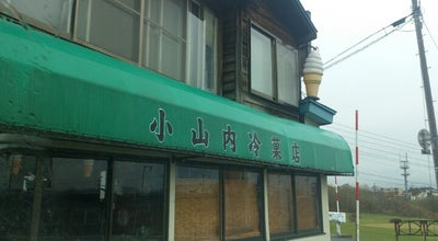 Photo of Candy Store 小山内冷菓店 at 駒越41-1, 弘前市 036-1322, Japan