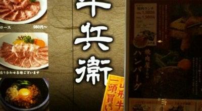 Photo of BBQ Joint 牛兵衛 船橋西武店 at 本町1-2-1, 船橋市, Japan
