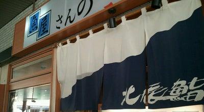 Photo of Sushi Restaurant 北辰鮨 仙台駅1階店 at 青葉区中央1-1-1, 仙台市 980-0021, Japan