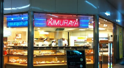 Photo of Bakery キムラヤのパン 岡山駅地下店 at 駅元町1-1, 岡山市 700-0024, Japan