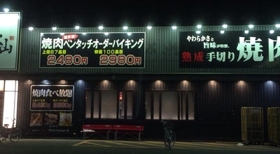 Photo of BBQ Joint 肉将軍 風林火山 高槻店 at 芝生町1-15-19, 高槻市, Japan