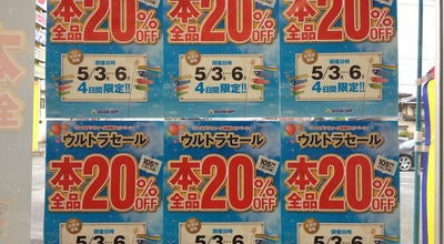Photo of Bookstore ブックオフ寒河江市役所前通り店 at 寒河江市, Japan