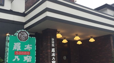 Photo of Tea Room 羅布乃瑠 沙羅英慕 福島店 at 天神町15-4, 福島市, Japan