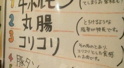 Photo of BBQ Joint 昭和ホルモン亭 at Japan