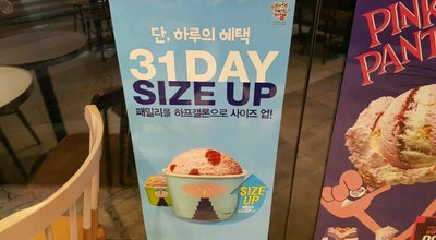 Photo of Ice Cream Shop Baskin Robbins 31 /배스킨라빈스 at 황성동 451, 경주시 780-954, South Korea