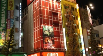 Photo of Arcade クラブ セガ 秋葉原 新館 at 外神田1-11-11, 千代田区 101-0021, Japan