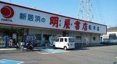 Photo of Bookstore 明屋書店 新居浜松木店 at 松木町5-41, 新居浜市 792-0829, Japan
