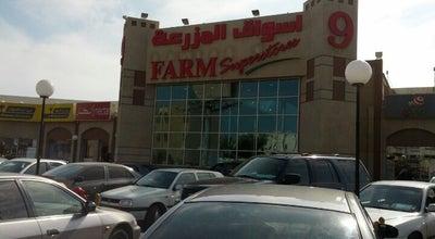 Photo of Supermarket Farm Supermarket | أسواق المزرعة at Khobar, Saudi Arabia