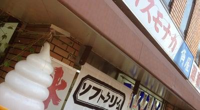 Photo of Dessert Shop 角屋 at 旭区森小路2-8-22, Osaka, Japan