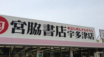 Photo of Bookstore 宮脇書店 宇多津店 at 浜八番丁122-1, 綾歌郡宇多津町 769-0208, Japan