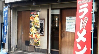 Photo of Food ラーメン無限大 津田沼店 at 前原西2-4-10, 船橋市 274-0825, Japan