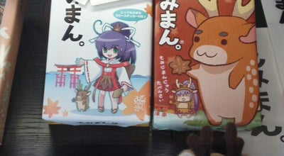 Photo of Candy Store 後藤製菓 at 宮島町1162-2, 廿日市市, Japan
