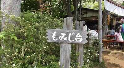Photo of Trail 高尾山 もみじ台 at 南浅川町, Hachiōji 193-0846, Japan