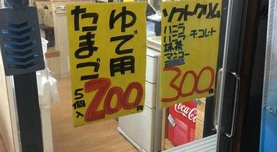 Photo of Diner 湯の峰温泉 売店・食堂 at 本宮町湯峯110, 田辺市, Japan