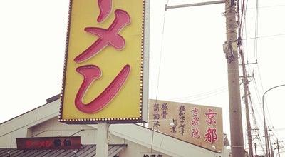 Photo of Food ラーメン横綱 松戸店 at 二ツ木二葉町198-5, 松戸市 270-0028, Japan