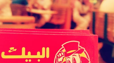 Photo of Fried Chicken Joint AlBaik | البيك at العزيزية، طريق المسجد الحرام, مكة المكرمة, Saudi Arabia