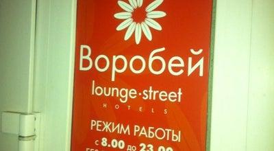 Photo of Hotel Воробей at Ул. Воровского, 3, Нижний Новгород 603000, Russia