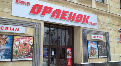 Photo of Indie Movie Theater Орленок at Ул. Большая Покровская, 39а, Нижний Новгород 6030000, Russia