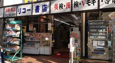 Photo of Bookstore リコー書店 at 日暮1-3-1, 松戸市, Japan