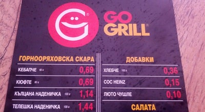 Photo of BBQ Joint GO Grill at Велико Търново 5000, Bulgaria