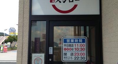 Photo of Sushi Restaurant スシロー 八幡黒崎店 at 八幡西区西曲里町6-5, 北九州市, Japan