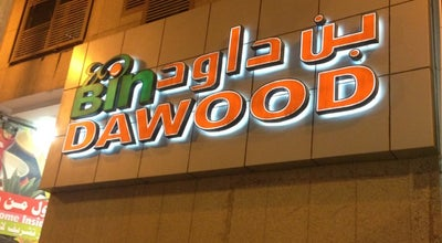 Photo of Supermarket Bin Dawood | بن داود at Hilton Haram Branch, Makkah, Saudi Arabia