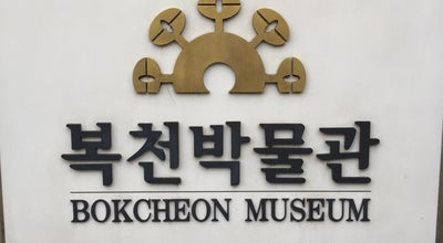 Photo of History Museum 복천박물관 at South Korea