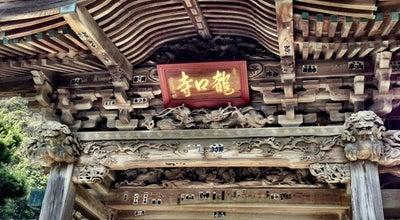 Photo of Temple 寂光山 龍口寺 at 片瀬3-13-37, 藤沢市 251-0032, Japan
