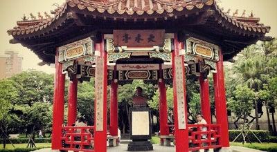 Photo of Park 二二八和平紀念公園 228 Peace Memorial Park at 懷寧街103號, 臺北市 100, Taiwan