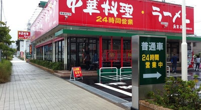 Photo of Chinese Restaurant 南京亭 相模原橋本店 at 緑区橋本1-19-1, 相模原市 252-0143, Japan