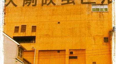 Photo of Movie Theater 姫路大劇会館(大劇映画ビル) at 忍町68, 姫路市, Japan