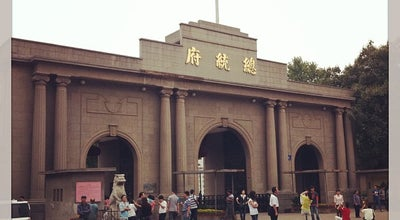 Photo of Historic Site 总统府 Presidential Palace at 292 Changjiang Rd., Nanjing, Ji 210018, China