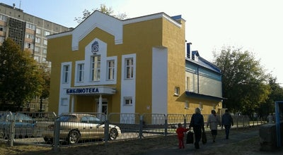Photo of Library Библиотека at Ул. Богданова, 24, Гомель, Belarus