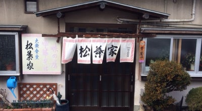 Photo of Ramen / Noodle House 松葉家 at 本町1-2-17, 韮崎市 407-0024, Japan