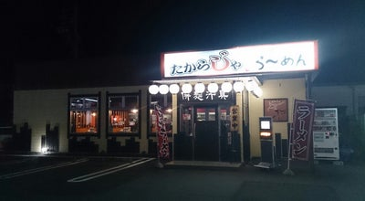 Photo of Ramen / Noodle House たからじゃらーめん諏訪店 at 四賀赤沼1818, 諏訪市, Japan