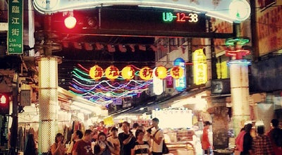 Photo of Night Market 臨江街觀光夜市 Linjiang Street Night Market at 臨江街, 臺北市 106, Taiwan