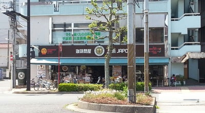 Photo of Coffee Shop 珈琲問屋 千葉店 at 中央 4-8-8, 千葉市中央区 260-0013, Japan