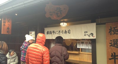 Photo of Sushi Restaurant 飛騨こって牛 at 上三之町34, 高山 506-0846, Japan