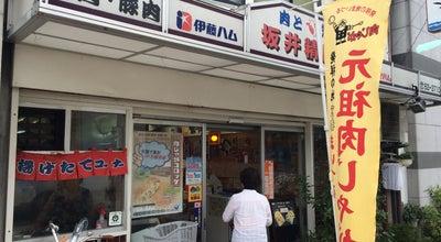 Photo of Butcher 坂井精肉店 at 浜町429, 舞鶴市, Japan