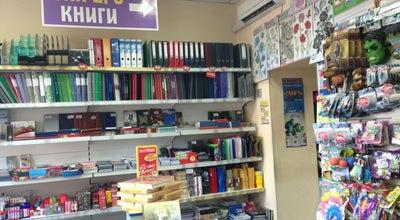 Photo of Bookstore Пиши-Читай at Ул. Муравьёва-амурского, 29, Хабаровск 680000, Russia