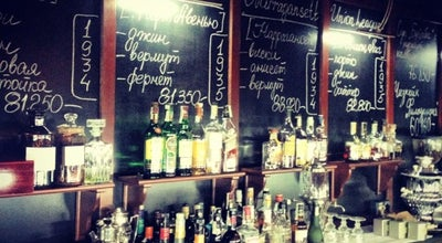 Photo of Whisky Bar Sweet & Sour at Ул. Карла Маркса, 14, Минск 220030, Belarus