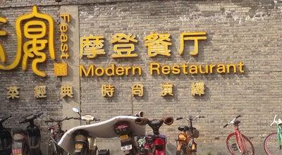 Photo of Chinese Restaurant 美宴 | Modern Restaurant at 江北区槐树路87号, 宁波市, 浙江 315020, China