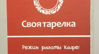 Photo of Diner Своя тарелка at Тоц «вертикаль», Самара 443013, Russia
