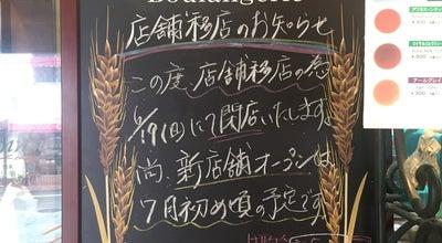 Photo of Bakery Hanna at 俵口町1134-1, 生駒市, Japan