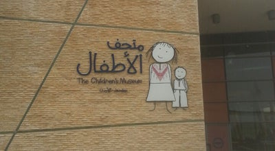 Photo of Museum Children's Museum Jordan at Amman, Jordan