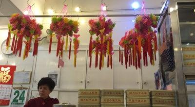 Photo of Vegetarian / Vegan Restaurant Luk Yung Sin Kun Vegetarian Restaurant 六榕仙館 at 38 Jordan Rd, Yau Ma Tei, Hong Kong