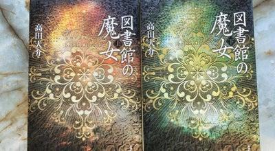 Photo of Library 小田原市立図書館 at 城内7-17, 小田原市 250-0014, Japan