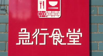Photo of Diner 急行食堂 at 富岡1431, 富岡市 370-2316, Japan