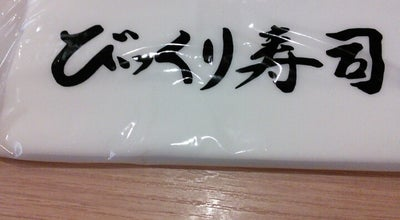 Photo of Sushi Restaurant びっくり寿司 at 厚木市栄町1-6-11, Japan